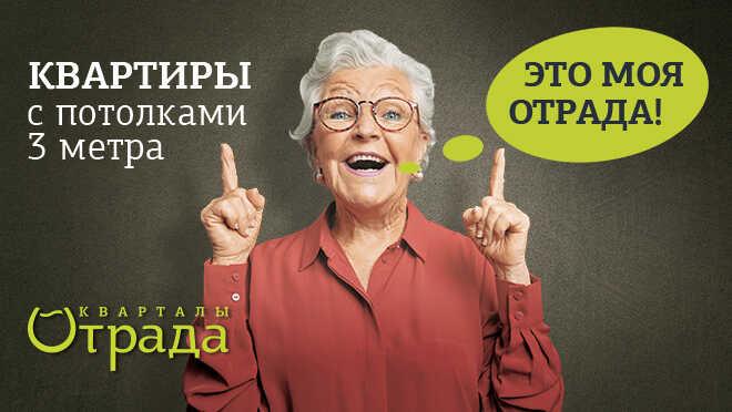 Кварталы «Отрада» Евродвушки от 4,6 млн рублей
